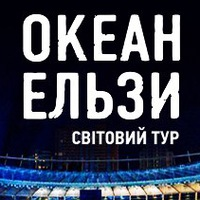 we_love_okeanelzy