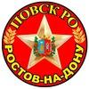 Punkt-Otbora-Na-Voennuyu-Sluzhbu Po-Kontraktu-Rostovskoy-Oblasti
