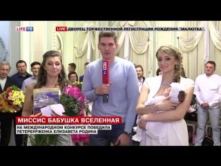 Россиянка из Санкт-Петербурга поборется за звание лучшей бабушки Вселенной