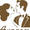 Свадебная выставка.Академия женихов и невест. .
