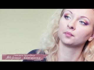 Макияж: Яворская Анастасия