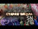 Старая школа. Репортаж с выставки SN PRO 2015