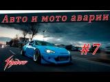 Авто и мото Аварии [Часть 7]| Car & Moto Crash Compilation #7