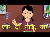 Hindi Nursery Rhyme | Ek Do Teen Char | Ginti