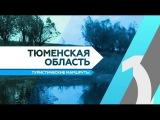 RTG TV TOP10 - Тюменская область. Туристические маршруты