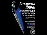 Международное ножевое шоу