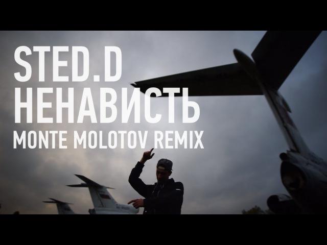 Sted.d - НЕНАВИСТЬ (MONTE MOLOTOV RMX)