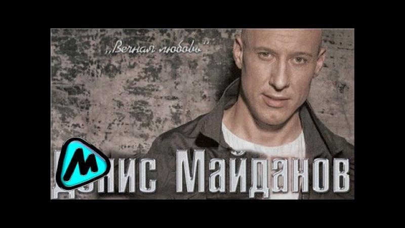 ДЕНИС МАЙДАНОВ Я БУДУ ЗНАТЬ ЧТО ТЫ ЛЮБИШЬ МЕНЯ альбом DENIS MAYDANOV