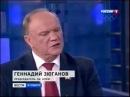 Зюганов: Россия платит дань: 1млрд. дол. в СУТКИ
