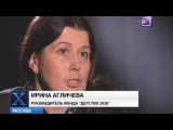 Чипирование Населения России 2020 Сенсация!