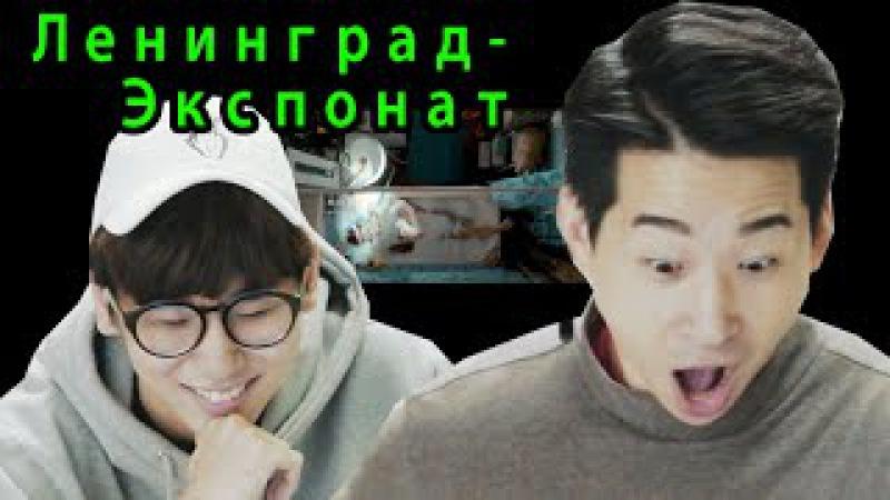 Реакция корейцев на клип Ленинград - Экспонат Корейские парни Korean guys