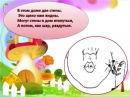 Сказка о веселом язычке , Белова Е.В. МБДОУ №44