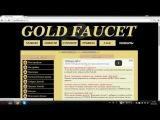 GOLD Faucet - Отличный Авто-кран по заработку биткоинов.