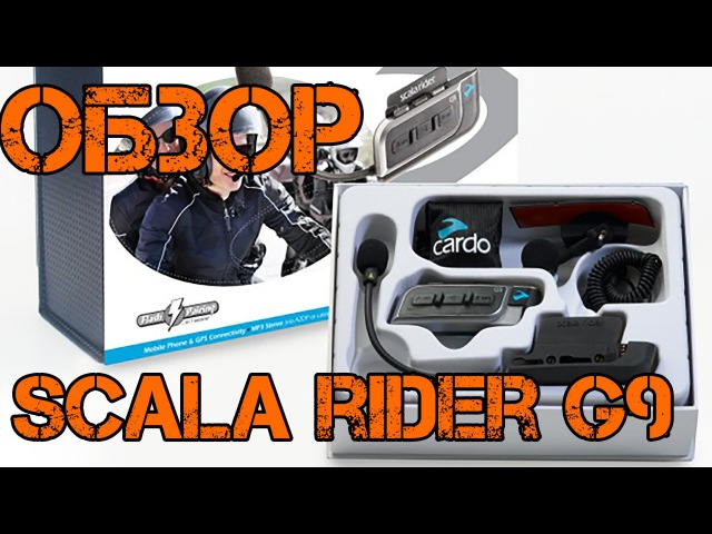 Обзор Scala Rider G9/G9x