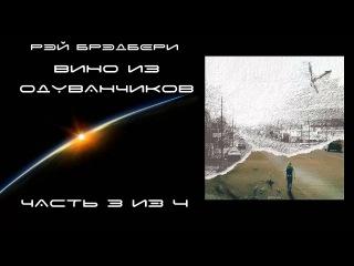 Вино из одуванчиков - Рэй Брэдбери - 3/4