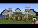КРАСИВЫЙ РАЙСКИЙ ДОМ С АНГЕЛАМИ - Как построить? В Minecraft