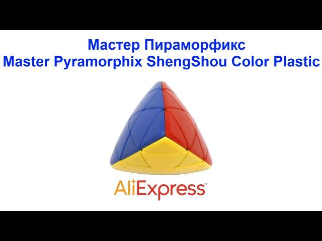 Мастер Пираморфикс Master Pyramorphix ShengShou Color Plastic AliExpress