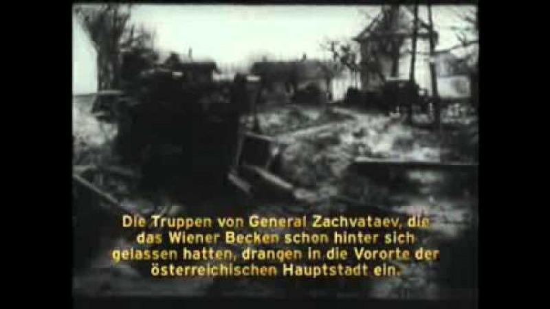 Взятие Вены 1945г The capture of Vienna 1945