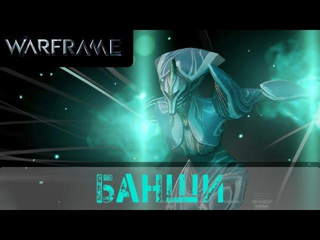 Warframe: Обзор Банши