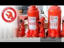Обзор домкратов столбик INTERTOOL Бутылочные домкраты стобик INTERTOOL