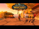 WoW Ironman Challenge - Part 12 - Tranquilien/Sanctum of the Sun