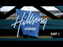 Hillsong Ukraine Part 1 Хиллсонг Киев