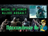 Прохождение Medal of Honor Allied Assault №7