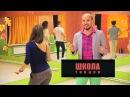 Школа танцев_ Бачата 5 урок