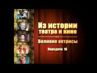 Великие актрисы. Передача 16. Звёзды 50 - 80х годов ХХ века. Алиса Фрейндлих и Инна Чурикова
