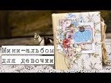 Скрапбукинг|Мини-альбом для девочки|Обзор