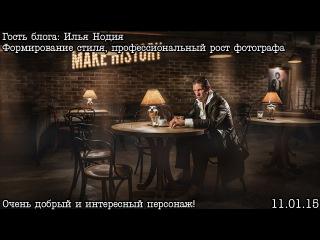 Гость блога: Рекламный и портретный фотограф Илья Нодия