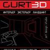 GURT3D / Дизайн интерьеров и ландшафтный дизайн