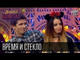 Странные проекты Потапа - Время и Стекло  Лицо с обложки  Вечерний Квартал 23.05.2015