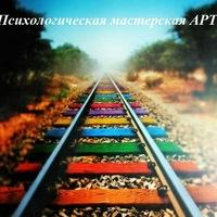 Логотип Психологическая мастерская АРТ