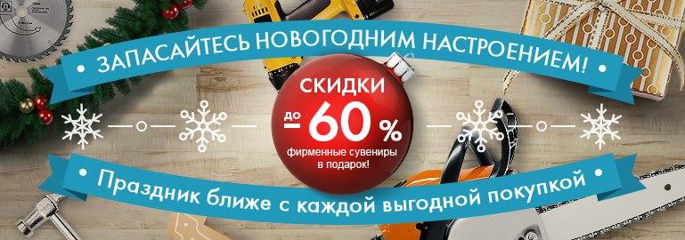 всеинструменты ру интернет магазин: