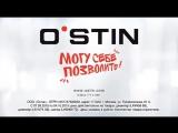 рекламный ролик OSTIN ОСЕНЬ-ЗИМА 2015-2016