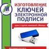 """ГК """"Мелор"""" Электронная подпись"""