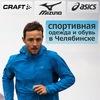 Asics, Craft, Mizuno в Челябинске