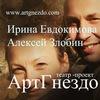 """Ирина Евдокимова. Театр-проект """"Арт Гнездо"""""""