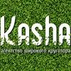 KASHA  агентство широкого кругозора