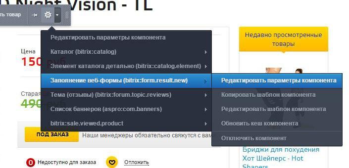 Не работает битрикс веб окружение перенос сайта битрикс на локальный сервер