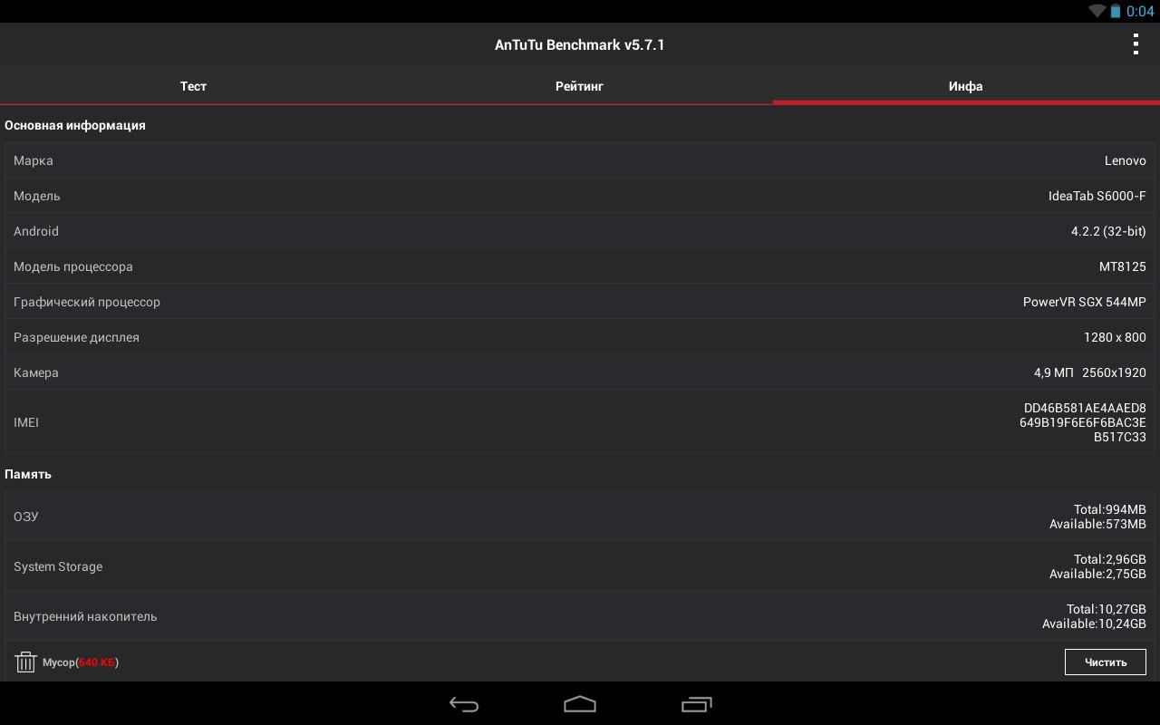 интернет-планшет 10 lenovo s6000 black инструкция