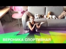 Вероника   Спортивная . _ Гимнастика _ Акула_!