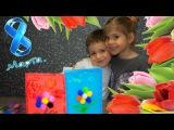 Видео с детьми. Открытка на 8 марта для мамы. Элис и Тимур делают подарки своими руками.