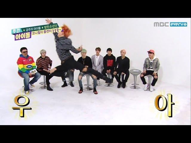 16 дек. 2015 г.주간아이돌 - (Weekly Idol Ep.229) Bangtan Boys JiminSugas Collaboration stage