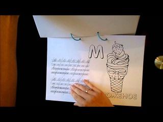 Азбука раскраска с  прописью