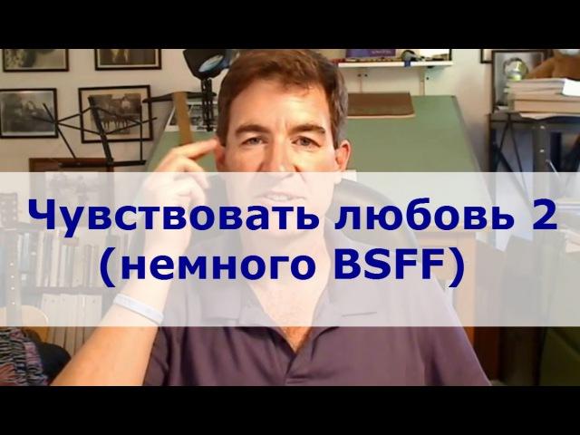 Чувствовать любовь 2 (BSFF - Be Set Free Fast) брэдйейтс павелпоздняков