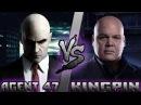 Хитмен Агент 47 vs Кингпин Амбал / Hitman Agent 47 vs Kingpin Marvel - Кто кого bezdarno