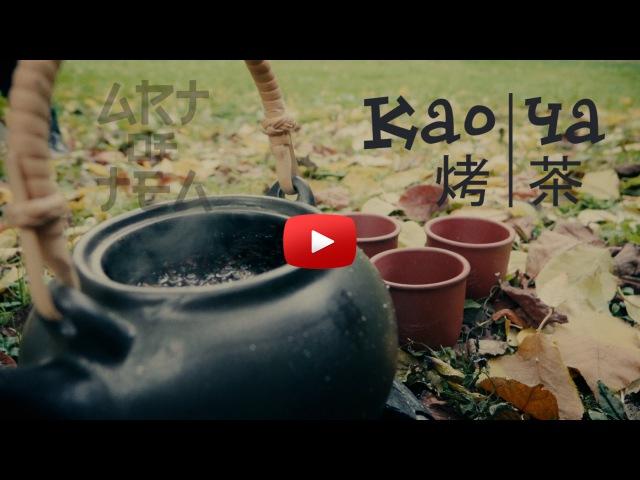 Као ча - Запеченный чай, Cпособ заваривания чая пуэр и вид китайской чайной церем ...