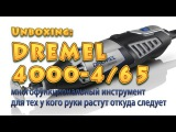 Dremel 4000-4/65 многофункциональный инструмент
